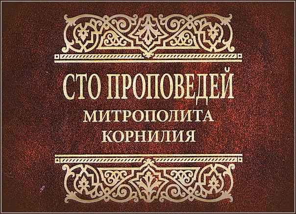 Сто проповедей митрополита Корнилия