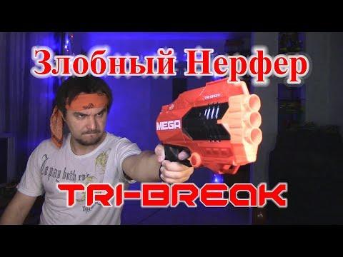 Обзор НЁРФ Мега ТРИ-БРЕЙК (Nerf Mega Tri-Break)