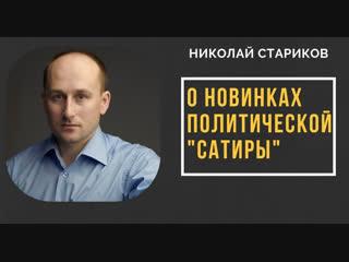 Николай Стариков о новинках политической
