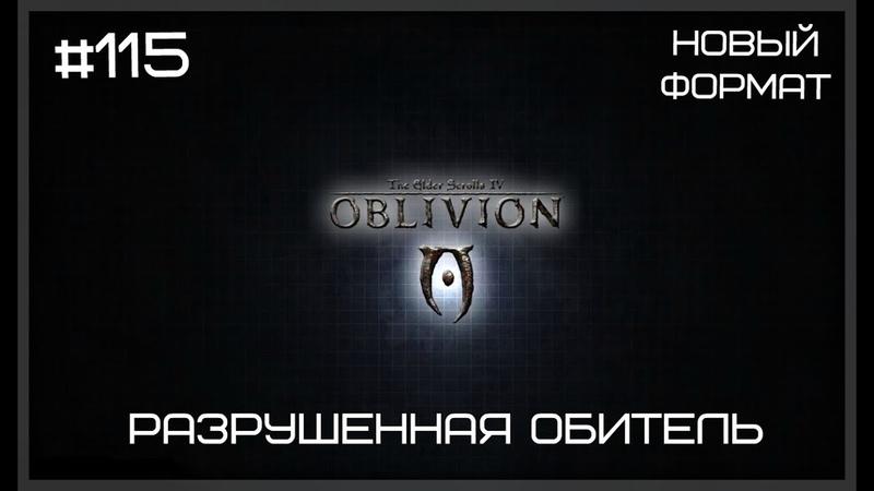 Oblivion Association 115 Разрушенная обитель