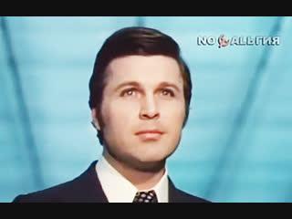 Береза белая подруга - Лев Лещенко 1975 (В. Шаинский - Л. Овсянникова)