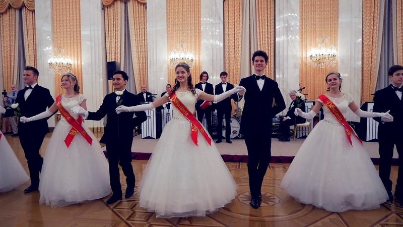 Tatiana Ball Татьянин бал