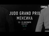 2018 Judo Grand Prix Cancun