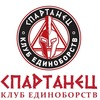 Клуб единоборств «Спартанец»