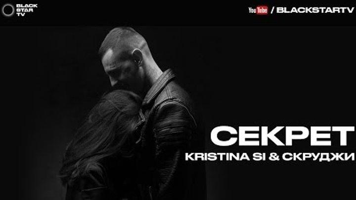 Kristina Si feat Скруджи Секрет