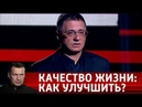 Мясников что сделать чтобы старость была в радость Вечер с Владимиром Соловьевым от 21 06 18
