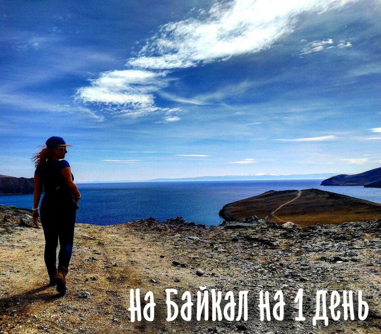 На Байкал на 1 день