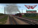 [СТРИМ] Trainz 2012 MP -Праздничный поезд