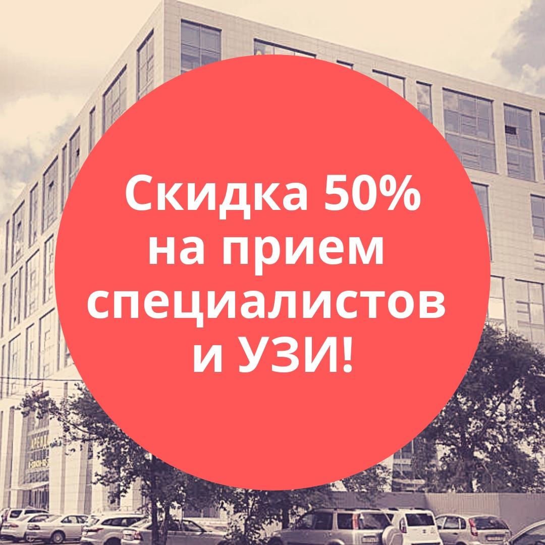 Афиша Открытие нового медицинского центра