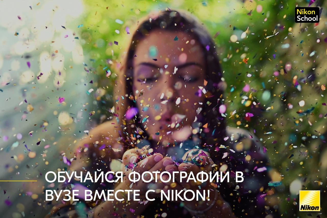 УЧУСЬ С NIKON