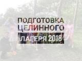 Подготовка к конкурсу целинных лагерей 2018