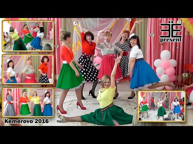 Танец Воспитателей 2016