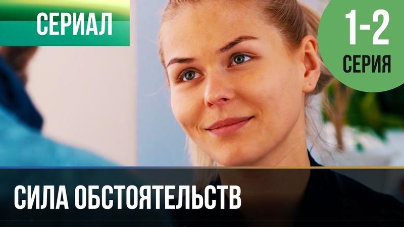 ▶️ Сила обстоятельств 1 и 2 серия Мелодрама Фильмы и сериалы Русские мелодрамы