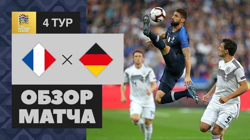 16 10 2018 Франция Германия 2 1 Обзор матча