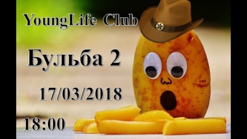 Клуб YongLife - Бульба 2
