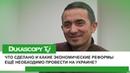 Интервью Украина от кризиса к процветанию