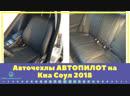 Чехлы на Киа Соул 2018 экокожа