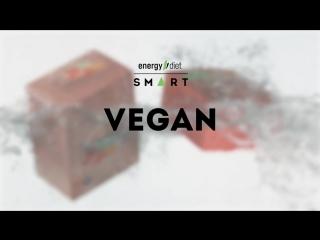 Анонс веганских вкусов Energy Diet Smart