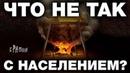 ТОП 5 ФАКТОВ О ДЕМОГРАФИИ НАС НЕ 7 МИЛЛИАРДОВ ЧЕЛОВЕК КТО ПРИДУМАЛ МИФ О ПЕРЕНАСЕЛЕНИИ ЗЕМЛИ
