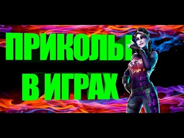 ЛУЧШИЕ ПРИКОЛЫ В ИГРАХ 2019 game wtf,gaming coub, ПРИКОЛЫ И БАГИ 2