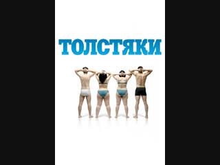 Толстяки (gordos) 2009