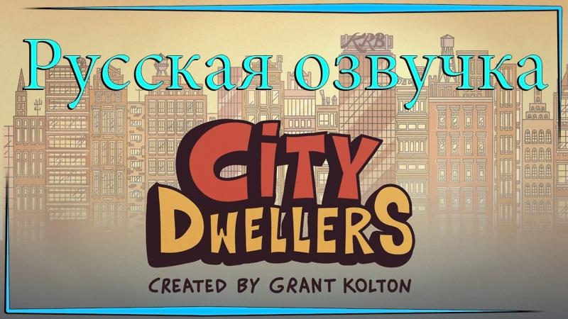 ►3 12 Озвучка по фану City Dwellers Мультфильм 3 12 Весь эпизод