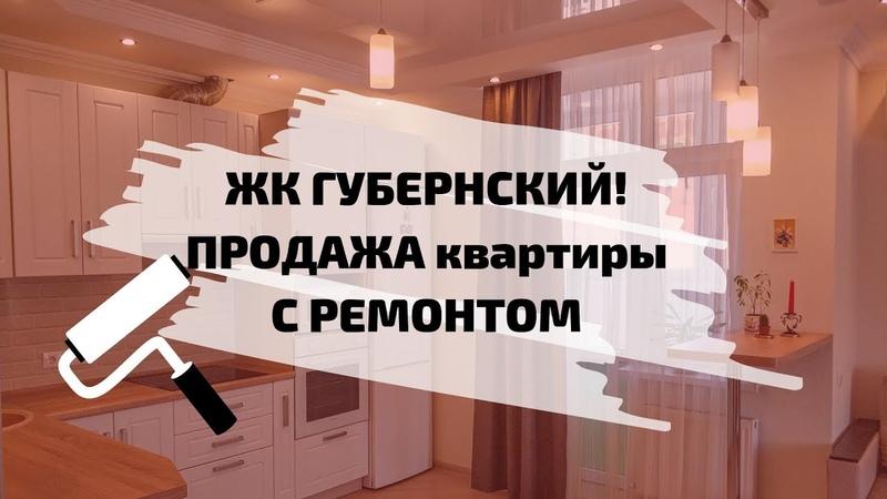 Губернский Продажа Евро-2 комнатной квартиры с ремонтом обзор
