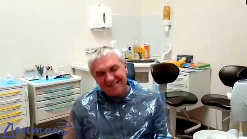 Отзыв от пациента стоматологии Денталь