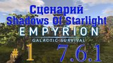 Empyrion - Galactic Survival 7.6.1 Shadows Of Starlight