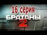 Братаны 2. 16 серия(2010, боевик, криминал, детектив)