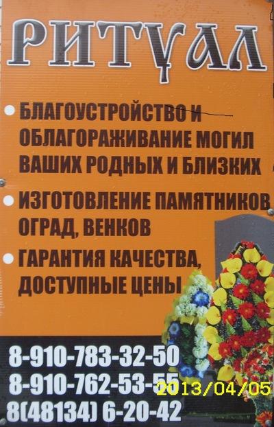 Ритуал Рославль, 5 декабря 1985, Рославль, id207213336