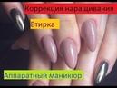 Коррекция наращенных ногтей | Аппаратный маникюр | Серебряная втирка | Нюдовые ногти