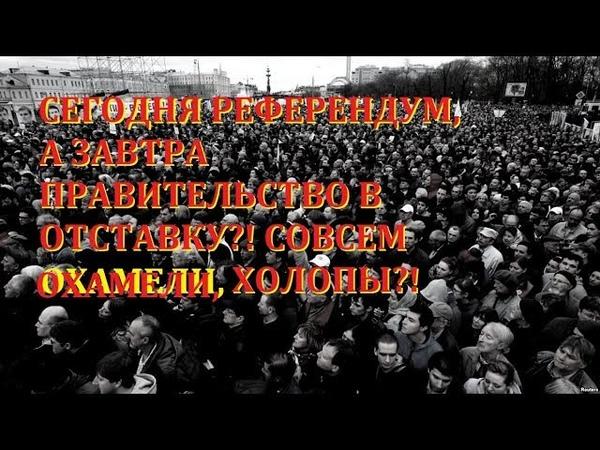 Пенсионный возраст 2% НДС спасут Россию от нищебродов!