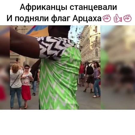 "@news_arm_lurer on Instagram: ""Африканцы станцевали с армянами, держа Арцахский флаг в руках • С началом ЧМ по футболу, центр Москвы стал большой п..."