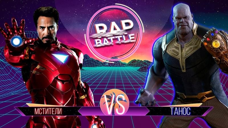 Рэп Баттл - Мстители vs Танос (Война Бесконечности)