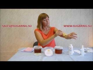 Эпиляция (шугаринг) в домашних условиях - обучающее видео от Елены Маая