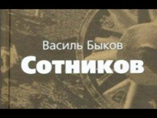 Аудиокнига Василь Быков. Сотников 1. www.rosbooks.ru