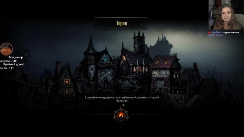 ЖИВУЧИЕ ПСИХИ- АВАНТЮРИСТЫ /Darkest Dungeon: The Color Of Madness /СТРИМ 21