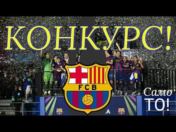 КОНКУРС! Официальное шампанское ФК Барселона