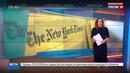 Новости на Россия 24 Новый поворот в предвыборном шоу Трамп не связан с Кремлем а хакеры целились не в Клинтон