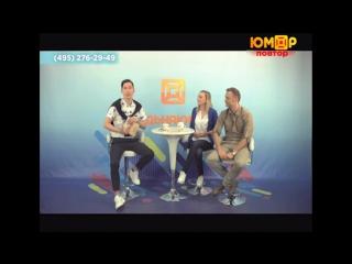 #Настроение Life от 08.06.2018 в гостях Наталья Быстрова и Дмитрий Ермак и Анна Телегина