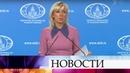 Москва запрашивает официальные разъяснения США о деятельности лаборатории в Грузии.