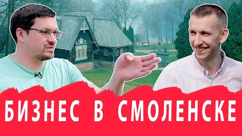 Господдержка бизнеса в Смоленской области. Пилим по России и Денис Аленин