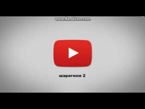 пока шарарам (видео с голосом)