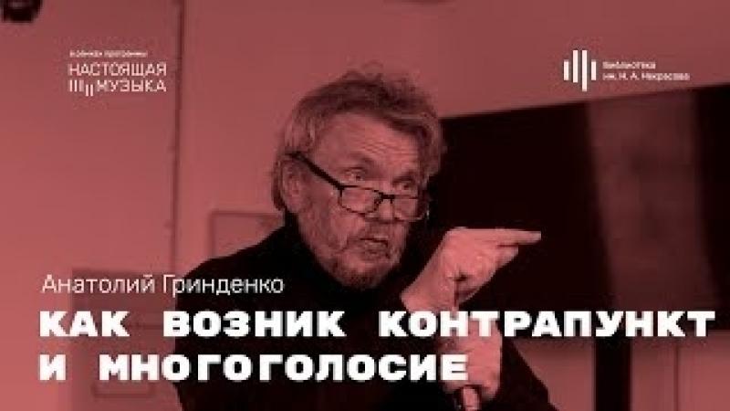 Анатолий Гринденко. Как возник контрапункт и многоголосие
