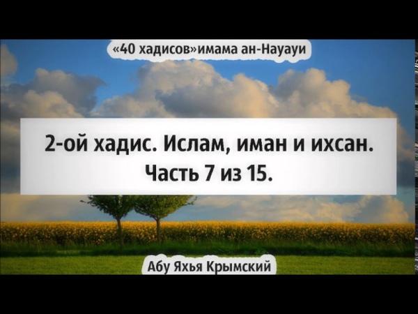40 хадисов: 2-ой хадис. Ислам, иман и ихсан. Часть 7 из 15 || Абу Яхья Крымский