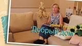 Детская программа Kids TV show Добрый дом Sweet Home - Колыбельная