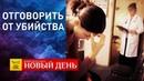 НОВЫЙ ДЕНЬ. НОВОСТИ. ВЫПУСК ОТ 22.01.2019