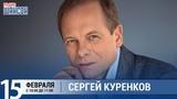 Сергей Куренков в Звёздном завтраке на Радио Шансон