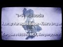 Аватар: Легенда о Корре - Книга Вторая (2013) 7-14 серии